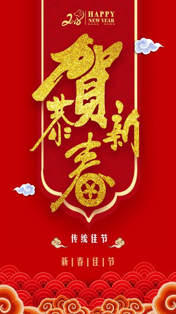 恭贺新禧新年祝福新年新春除夕企业祝福个人祝福