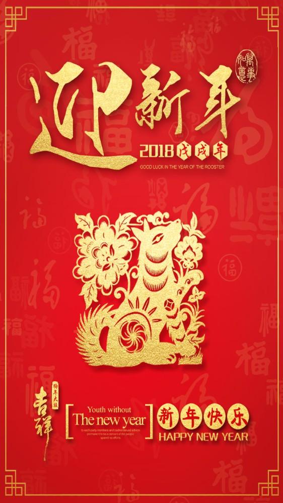 春节祝福/新年祝福/新年贺卡拜年/公司新年春节公司或个人祝福贺卡