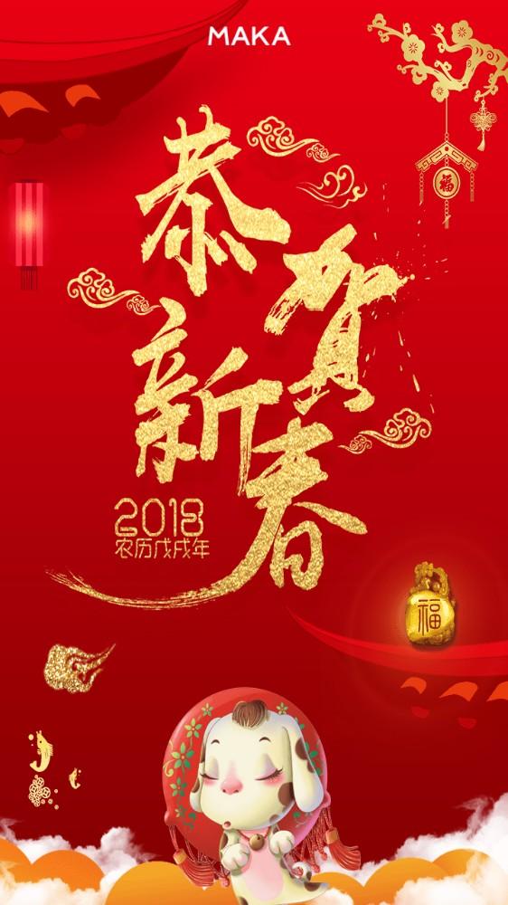 恭贺新禧新春春节祝福企业贺卡个人贺卡拜年新年祝福