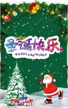圣诞节节祝福、圣诞节贺卡