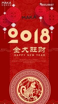 新年快乐 拜年祝福 狗年 新春祝福 拜年 拜年贺卡 个人拜年贺卡 企业拜年贺卡