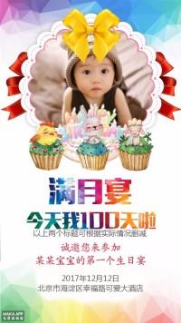 宝宝生日宴邀请函,满月宴,百天宴