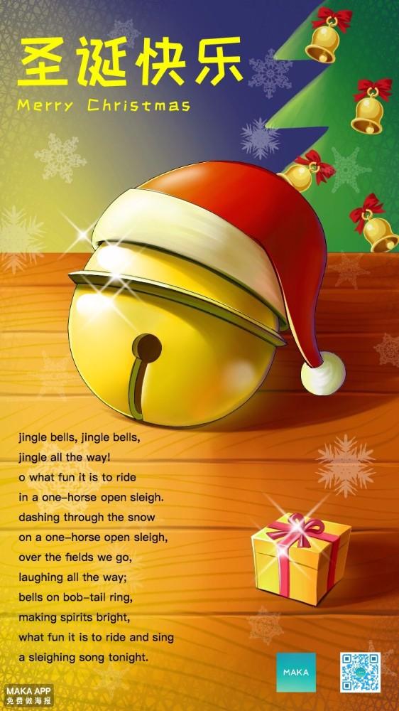 圣诞祝福创意海报