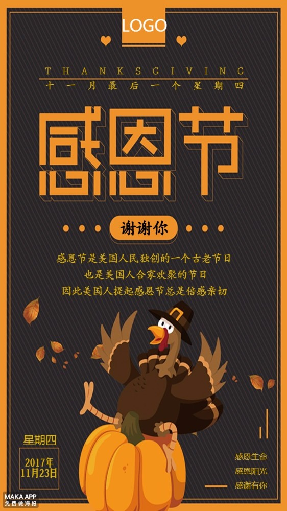 温馨感恩节宣传海报