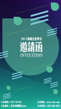 2017高端企业峰会邀请函海报