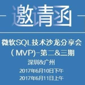 微软SQL技术沙龙分享会(MVP)-第二&三期