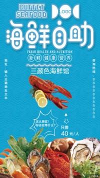 海鲜自助餐饮美食推广宣传海报