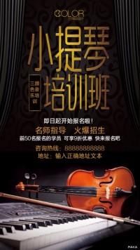 儿童艺术音乐培训招生海报