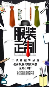 服装定制时尚简约服饰品牌宣传推广视频海报