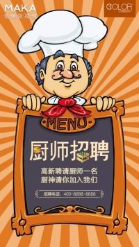 卡通手绘扁餐饮厨师招聘视频海报