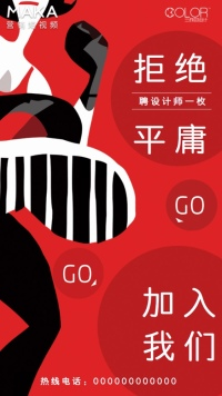 红色扁平简约风通用招聘视频海报