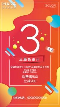 时尚酷炫双十二活动促销企业通用视频海报