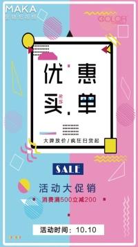活动促销微店电商通用视频海报