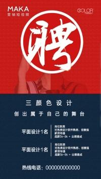 高端时尚红色扁平简约风通用招聘视频海报