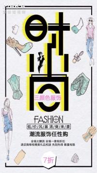 时尚简约服饰品牌宣传推广视频海报