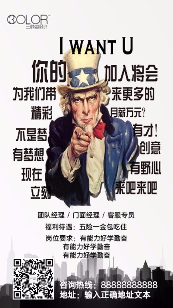 房产通用企业公司招聘海报
