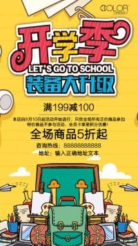 电商微商开学季大促销海报