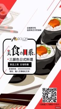 简约时尚日式料理寿司餐饮美食推广宣传海报