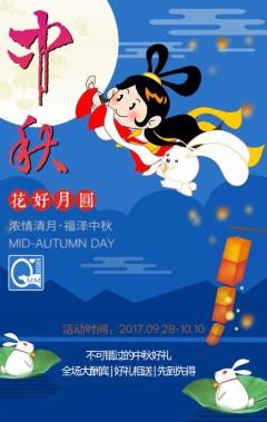 最有创意的中秋节日商家促销活动