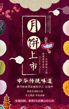中秋节/月饼促销/月饼团购/通用模板