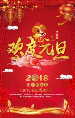 公司元旦新年祝福贺卡欢度元旦新年2018