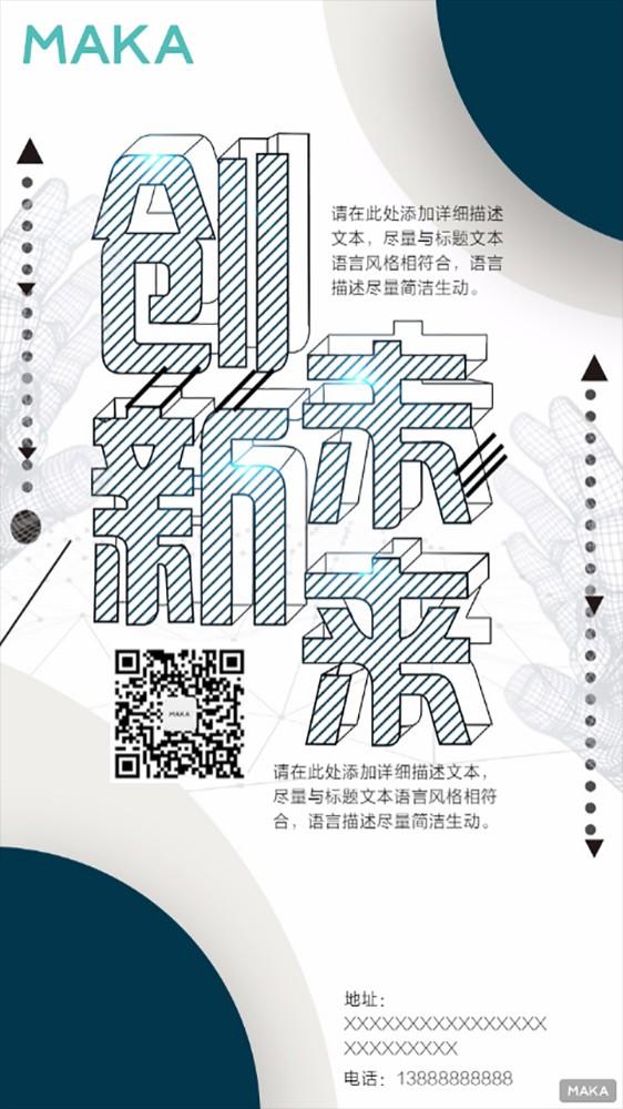 创新未来励志心灵鸡汤企业通用企业文化海报