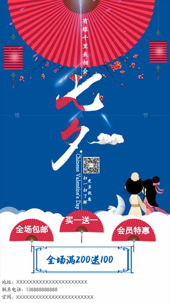 浪漫中国风七夕中国情人节宣传促销海报