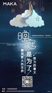 晚安励志心灵鸡汤企业通用日签海报