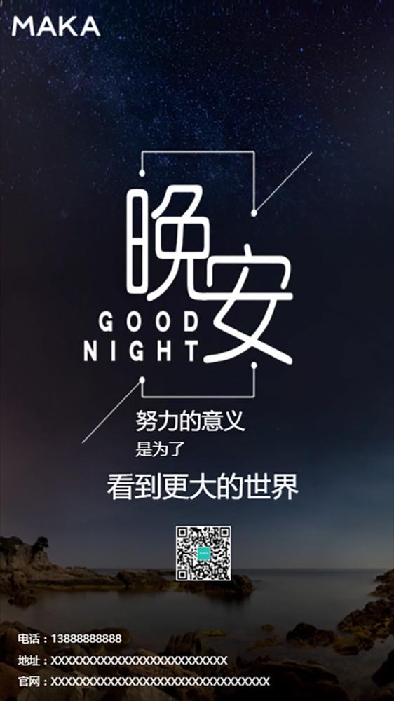 晚安励志心灵鸡汤日签海报蓝色夜空 文字排版