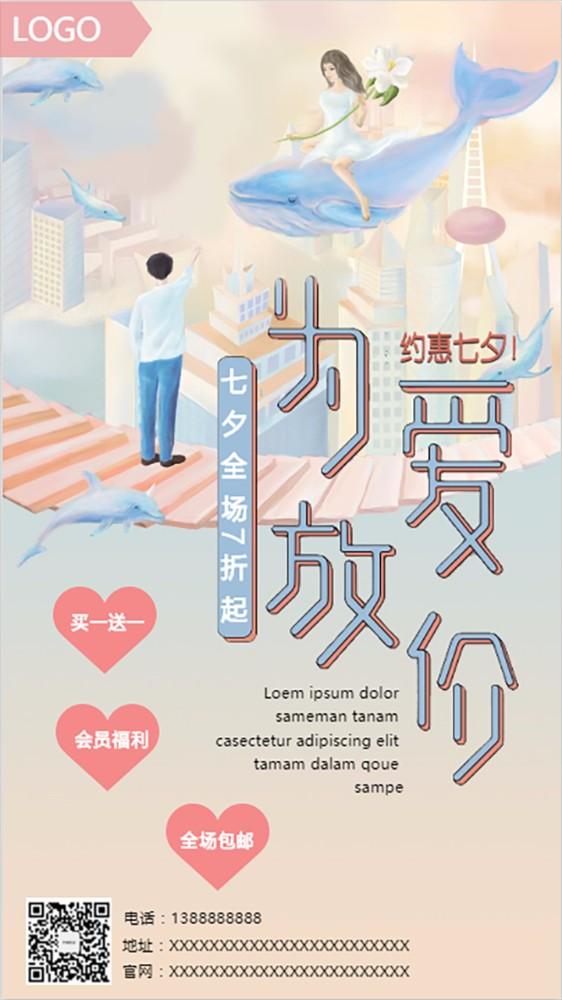 浪漫手绘七夕情人节电商微商促销海报
