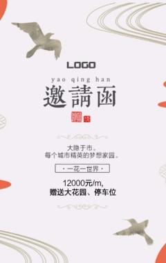 中国风邀请函 山水 大气