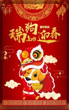 元旦,春节,公司元旦祝福 ,元旦贺卡,新年贺卡模板,个人/公司