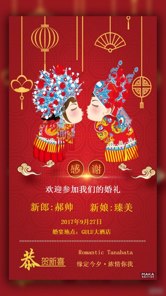 中式婚礼邀请函   婚礼请柬喜帖  婚嫁 婚礼婚庆结婚 婚礼请帖 婚礼海报