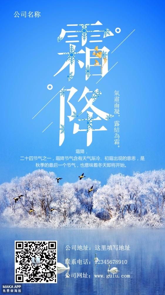 霜降海报 24节气海报 公司企业宣传海报