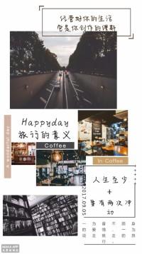 个人旅行记录文艺小清新手帐版海报