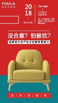 简约时尚家具家居公司产品宣传介绍推广