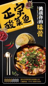 酸菜鱼促销海报