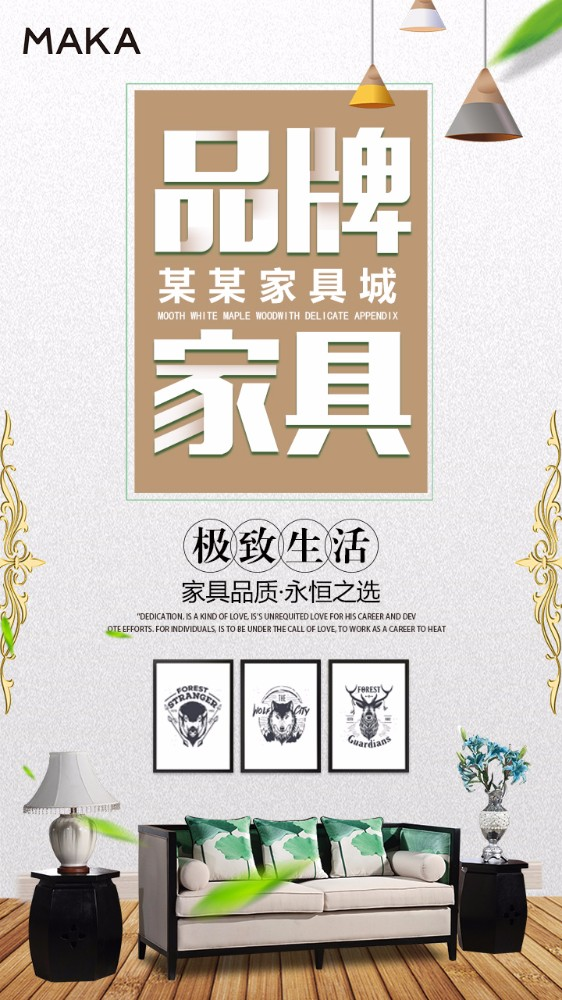 家具商场宣传海报