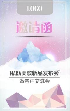 梦幻粉紫色星空新品发布会议邀请函(彩妆面膜女装)
