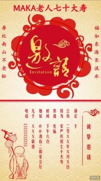 老人生日、生辰、寿辰寿宴邀请函-浅浅设计