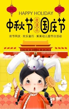 中秋节国庆节邀请函,幼儿园亲子活动