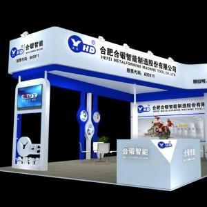 2017中国国际金属成形展览会——合锻智能欢迎您!