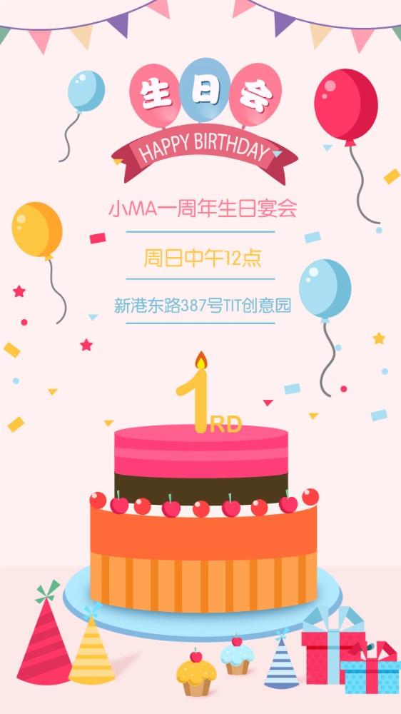 宝宝1周年生日宴会邀请函 生日海报 儿童节日海报