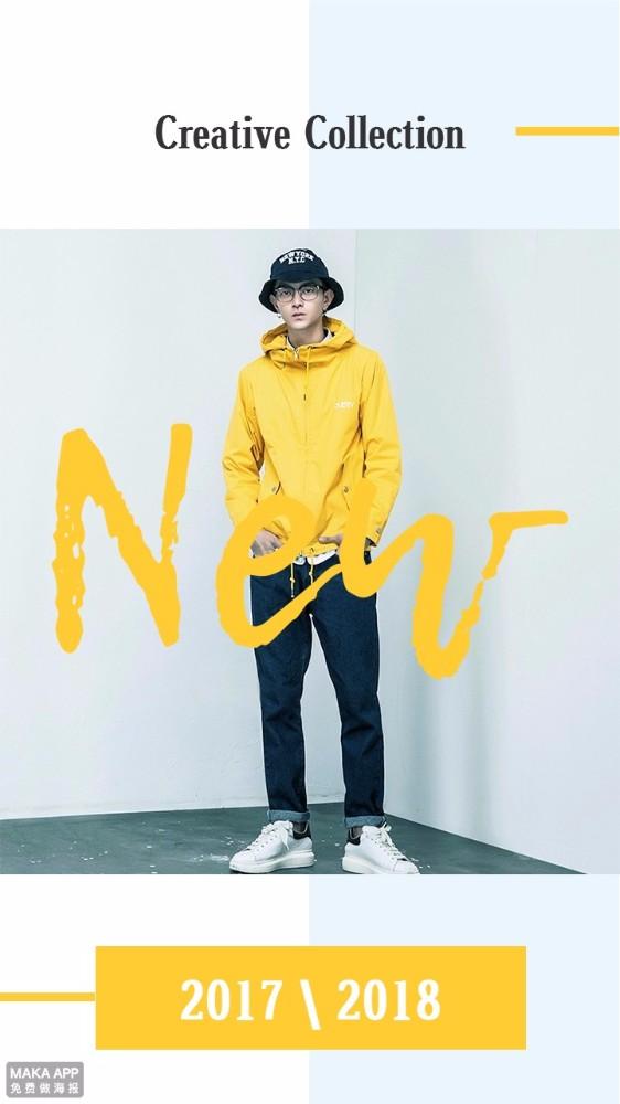 电商秋季简约时尚清新文艺男士卫衣外套新品发布打折促销宣传创意海报