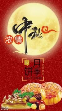 中秋佳节 节日