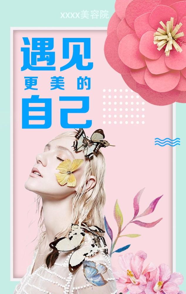 七夕节 花店 服装店 spa 美容会所 理疗 按