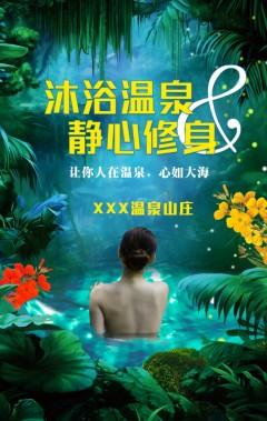 温泉山庄|原宿客栈|森林公园|热带雨林|丛林
