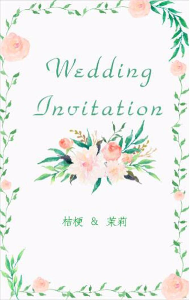 森系手绘花朵婚礼邀请函小清新请柬