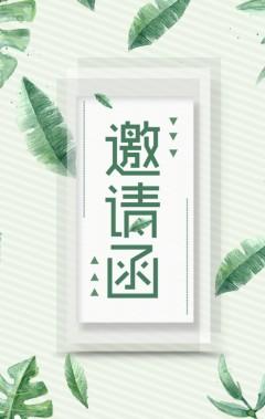 清新简约日系邀请函