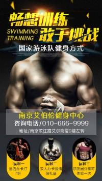 健身房健身中心俱乐部手机推广开业宣传优惠活动